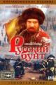 Смотреть фильм Русский бунт онлайн на Кинопод бесплатно