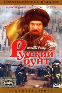 Смотреть Русский бунт онлайн на Кинопод бесплатно