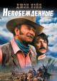 Смотреть фильм Непобежденные онлайн на Кинопод бесплатно