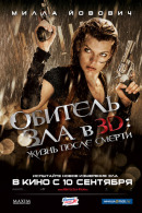 Смотреть фильм Обитель зла 4: Жизнь после смерти 3D онлайн на KinoPod.ru платно