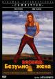 Смотреть фильм Безумно верная жена онлайн на Кинопод бесплатно