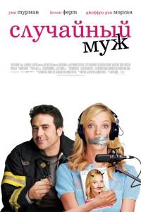 Смотреть Случайный муж онлайн на Кинопод бесплатно