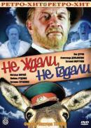 Смотреть фильм Не ждали, не гадали онлайн на KinoPod.ru бесплатно