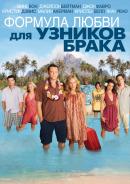 Смотреть фильм Формула любви для узников брака онлайн на KinoPod.ru платно