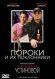 Смотреть фильм Пороки и их поклонники онлайн на KinoPod.ru бесплатно