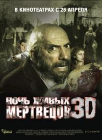 Смотреть Ночь живых мертвецов 3D онлайн на Кинопод бесплатно