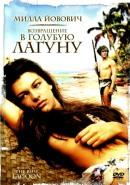 Смотреть фильм Возвращение в Голубую лагуну онлайн на KinoPod.ru платно