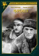 Смотреть фильм Фронт онлайн на KinoPod.ru бесплатно