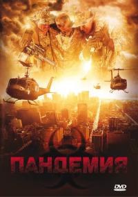 Смотреть Пандемия онлайн на Кинопод бесплатно