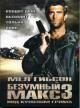 Смотреть фильм Безумный Макс 3: Под куполом грома онлайн на Кинопод бесплатно