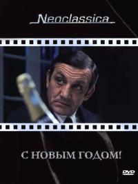 Смотреть С Новым годом! онлайн на Кинопод бесплатно