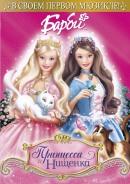 Смотреть фильм Барби: Принцесса и Нищенка онлайн на Кинопод бесплатно