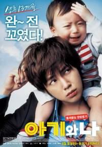 Смотреть Малыш и я онлайн на Кинопод бесплатно