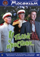 Смотреть фильм У тихой пристани онлайн на KinoPod.ru бесплатно