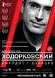 Смотреть фильм Ходорковский онлайн на Кинопод бесплатно