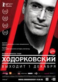 Смотреть Ходорковский онлайн на Кинопод бесплатно