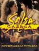 Смотреть фильм Сальса онлайн на Кинопод бесплатно