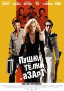 Смотреть фильм Пушки, телки и азарт онлайн на KinoPod.ru бесплатно