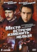 Смотреть фильм Место встречи изменить нельзя онлайн на KinoPod.ru бесплатно