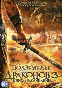 Смотреть Подземелье драконов 3: Книга заклинаний онлайн на Кинопод бесплатно