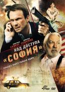 Смотреть фильм Код доступа «София» онлайн на KinoPod.ru бесплатно