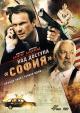 Смотреть фильм Код доступа «София» онлайн на Кинопод бесплатно