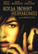 Смотреть фильм Когда звонит незнакомец онлайн на KinoPod.ru платно