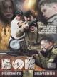 Смотреть фильм Бой местного значения онлайн на Кинопод бесплатно