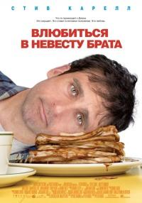 Смотреть Влюбиться в невесту брата онлайн на KinoPod.ru бесплатно
