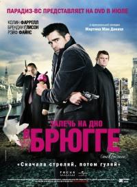 Смотреть Залечь на дно в Брюгге онлайн на Кинопод бесплатно