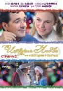 Смотреть фильм История любви, или Новогодний розыгрыш онлайн на Кинопод бесплатно