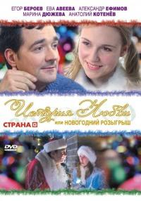 Смотреть История любви, или Новогодний розыгрыш онлайн на Кинопод бесплатно