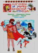 Смотреть фильм Персей онлайн на Кинопод бесплатно