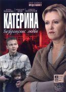 Смотреть фильм Катерина онлайн на KinoPod.ru бесплатно