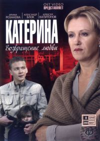 Смотреть Катерина онлайн на Кинопод бесплатно
