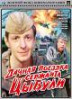 Смотреть фильм Дачная поездка сержанта Цыбули онлайн на Кинопод бесплатно