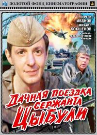 Смотреть Дачная поездка сержанта Цыбули онлайн на Кинопод бесплатно