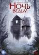 Смотреть фильм Ночь ведьм онлайн на Кинопод бесплатно
