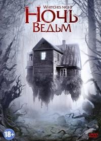 Смотреть Ночь ведьм онлайн на Кинопод бесплатно