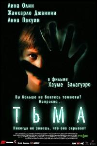 Смотреть Тьма онлайн на Кинопод бесплатно