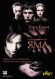 Смотреть фильм Яма онлайн на Кинопод бесплатно