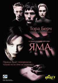 Смотреть Яма онлайн на Кинопод бесплатно