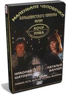Смотреть фильм Маленькие человечки Большевистского переулка, или Хочу пива онлайн на Кинопод бесплатно