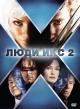 Смотреть фильм Люди Икс 2 онлайн на Кинопод платно