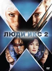 Смотреть Люди Икс 2 онлайн на Кинопод бесплатно
