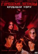 Смотреть фильм Городские легенды 3: Кровавая Мэри онлайн на Кинопод бесплатно