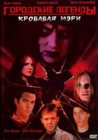 Смотреть Городские легенды 3: Кровавая Мэри онлайн на Кинопод бесплатно