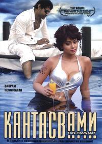 Смотреть Кантасвами онлайн на Кинопод бесплатно