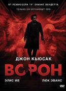 Смотреть фильм Ворон онлайн на KinoPod.ru бесплатно