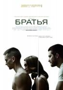 Смотреть фильм Братья онлайн на Кинопод бесплатно